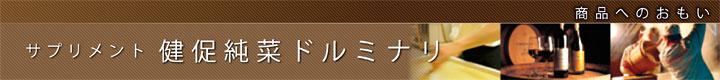 商品へのおもい サプリメント健促純菜ドルミナリ