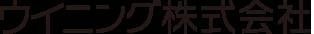 ウイニング株式会社(北海道)