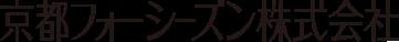 京都フォーシーズン株式会社(京都)
