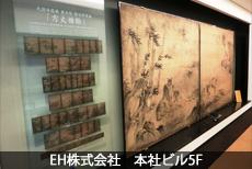 EH株式会社 本社ビル5F