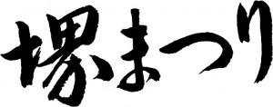 堺まつり_logo
