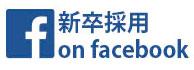 facebook就活ページ