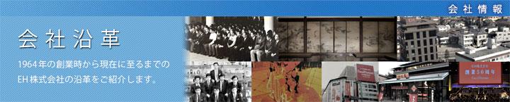 会社情報 会社沿革 1964年の創業時から現在に至るまでのEH株式会社の沿革をご紹介します。